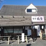 麺堂稲葉Kuki Style - 外観