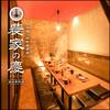 日本酒と個室居酒屋 農家の慶 - その他写真: