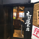 木村屋本店 - 外観