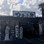 カキ小屋 - 大洗町 漁協 卸売市場の すぐ 近く