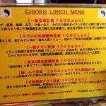 Ichioku -