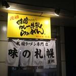 味の札幌 - 夜でも目立つ看板
