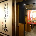 とりとり亭 - 知多武豊駅近く、町役場と消防署のある交差点の一方通行を半田方面に進んだ左手