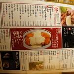 とりとり亭 - 食べ物メニュー