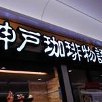 神戸珈琲物語 -