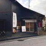 小倉山荘 - 大きな店舗