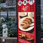 福盈門 - こないだも餃子食べたかったんだよなぁ〜 また次回!