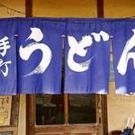 竹松うどん店 -