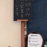 Sobadokoronishimura - 夜の営業は、土・日のみです。