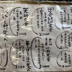 Sobadokoronishimura - 各種定食がリーズナブルだと思います。