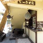 いっぷく家 - 木製ベンチ&サンゴを敷いた店前