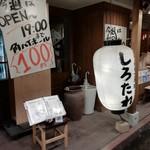 東京下町やきとん もつやきのんき - もつやきのんきさんでした