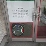 101329620 - 営業時間&一つめの入口