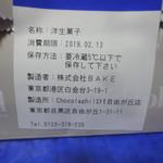 ショコラフィル - 消費期限は10日間