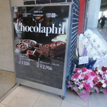 ショコラフィル - 2種類あり
