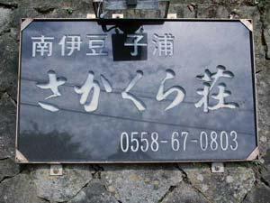 海鮮眺望の宿 さかくら荘 name=