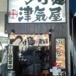 つけ麺 津気屋 - 川口駅の下