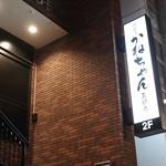 焼肉屋 かねちゃん 至粋亭 -