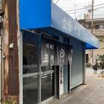 仲屋製麺所 - facade