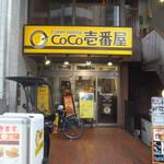 CoCo壱番屋 - 店頭(2019.1.15)