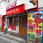 10135130 - 台湾料理 味軒 阿波座店