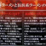 うま馬 祇園店 - いわゆる全国区の『博多ラーメン』のイメージである、クリーミー白濁系の濃厚豚骨ラーメンのスープとは違います。