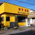 石崎ぎょうざ店 - (2011,10/29)