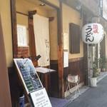 Sanukiudonharushin - JR尼崎駅から徒歩5分ほど。