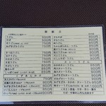 Hinodeudon - メニュー1