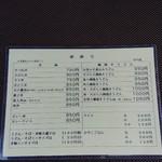 Hinodeudon - メニュー2