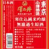 天ぷら新宿つな八 - ドリンク写真:純米吟醸の新酒を無濾過の原酒で『寒仕込純米吟醸無濾過生原酒』