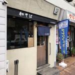 足立製麺所 - 外観