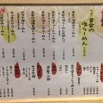 麺や 蔵人 -