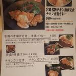 101365038 - チキンカツカレー680円♪