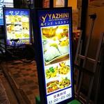 ヤジニ - 店の看板