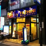 ヤジニ - 店の外観