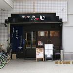 101376079 - 店舗外観(川口駅東口徒歩7分)