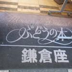 ぶどうの木&鎌倉座 - 外観