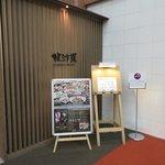 姫沙羅 - 店舗入口
