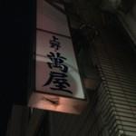 上野萬屋酒舗 -