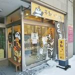 平野パン - お店の外観