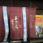Sapporokaniya - かに家 京都店