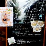 サンタムール - カフェのメニュー