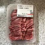 山崎精肉店 -
