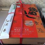 101394950 - 元祖 鶏めし弁當