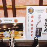 かごしま黒豚 芋焼酎 さつま花亭 - 2019年お奨めは「蛮酒の杯」です。HKIWSCで最高金賞を獲得したばかりの芋焼酎です!