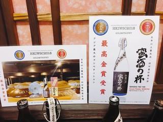 かごしま黒豚とんかつ&しゃぶしゃぶ さつま花亭 - 2019年お奨めは「蛮酒の杯」です。HKIWSCで最高金賞を獲得したばかりの芋焼酎です!