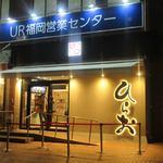 天麩羅処ひらお - 西通りから少し入った所にある「天ぷらのひらお」さんの大名店です。