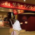 花畑牧場 生キャラメルカフェ - キャラメルソフトクリーム