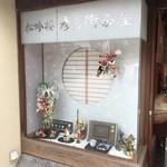 彦兵衛茶屋 - 店舗入口横